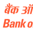 BOB Bank of Baroda PO Recruitment 2018 Apply Online – No IBPS Score Card