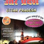 [PDF] Pariksha Vani UP Special Uttar Pradesh General Knowledge UP GK PDF Download
